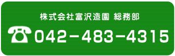 株式会社富沢造園 総務部 電話:042-483-4315